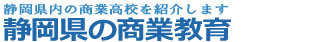 静岡県内の商業高校を紹介します静岡県の商業教育